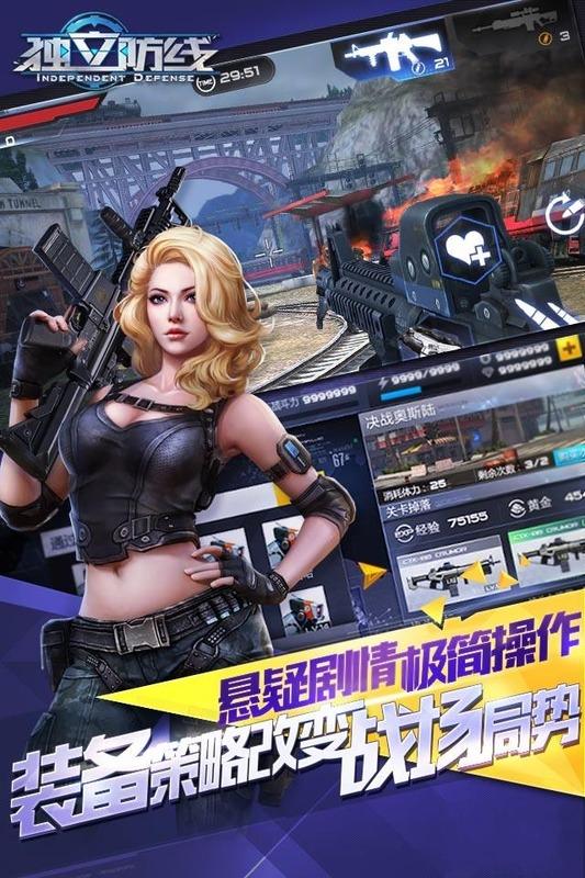 独立防线(最新fps腾讯游戏)官方安卓版v1.9.1.75截图0