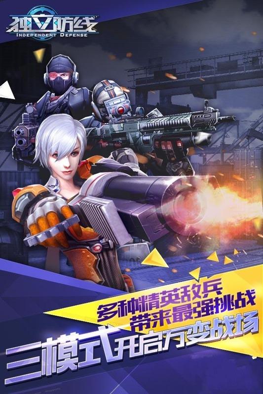独立防线(最新fps腾讯游戏)官方安卓版v1.9.1.75截图3
