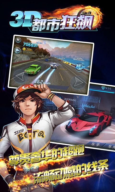 极限赛车竞速游戏3D都市狂飙刷钻石辅助免费版截图1