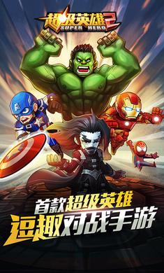 超级英雄2无限金币版1.1.01截图0