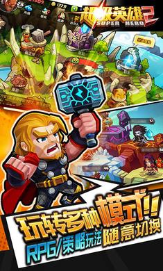 超级英雄2无限金币版1.1.01截图1