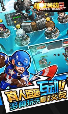 超级英雄2无限金币版1.1.01截图3