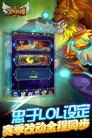 全民超神(腾讯游戏全新moba手游)1.8.0截图3