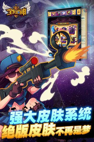 全民超神(腾讯游戏全新moba手游)1.8.0截图4