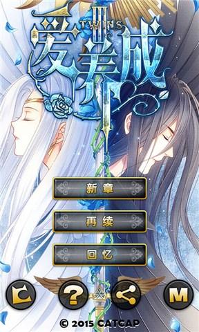安卓换装游戏爱养成3无限金币版截图1