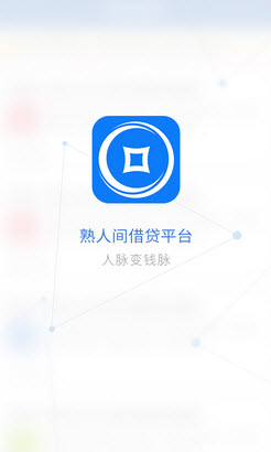 借贷宝(人脉变钱脉)V3.0.4.0官方安卓版截图0