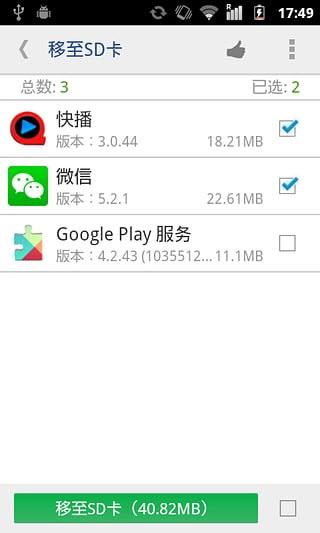 移至SD卡(一键软件搬家到内存卡)V2.3.107安卓版截图0