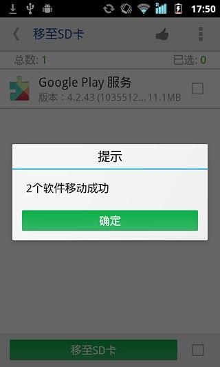 移至SD卡(一键软件搬家到内存卡)V2.3.107安卓版截图2