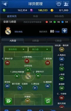 FIFA手游apk截图0