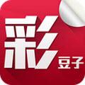 彩豆子彩票(足彩在线购买) V2.2.0安卓版