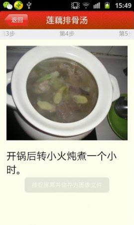 豆果舌尖上的中国(品尝中华美食)V1.2.1官方安卓版截图0