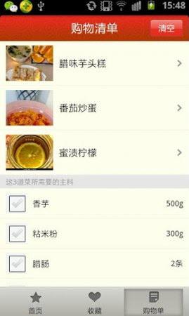 豆果舌尖上的中国(品尝中华美食)V1.2.1官方安卓版截图3