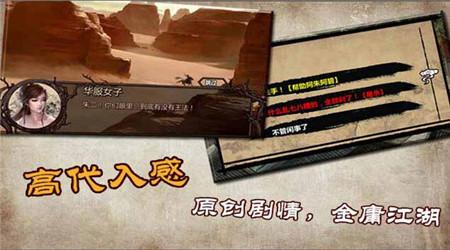 金庸群侠传x版2.0截图0