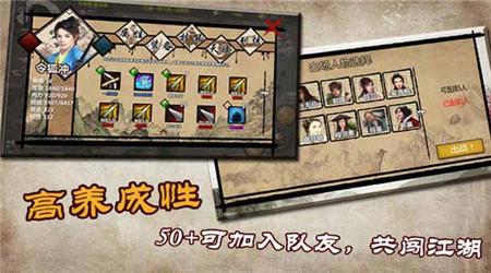金庸群侠传x版2.0截图2