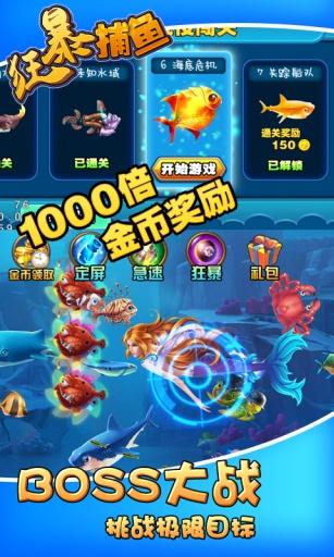 狂暴捕鱼挑战版手游安卓版v1.01截图2