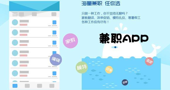 手机兼职app_兼职app有哪些_兼职app排行榜2015
