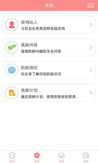 脸蛋安卓版V4.1官方最新版截图2