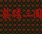 龙腾三国中文版