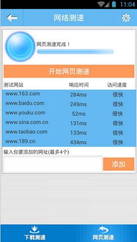 10000管家安卓版v1.0.0.14 官方版截图1