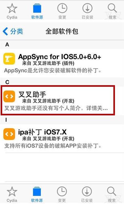 叉叉助手ios版 for iPhonev2.0.3 beta截图1