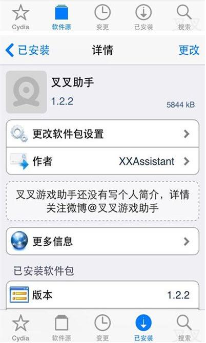 叉叉助手ios版 for iPhonev2.0.3 beta截图0