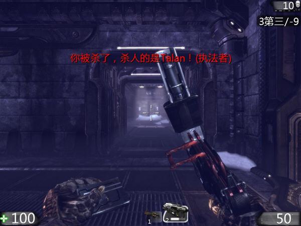 虚幻竞技场3:黑盒版截图4