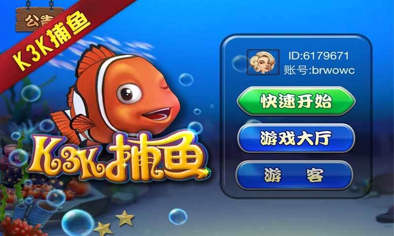 k3k捕鱼(签到送金币)官网安卓版截图0