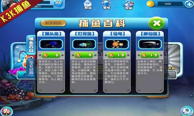 k3k捕鱼(签到送金币)官网安卓版截图3