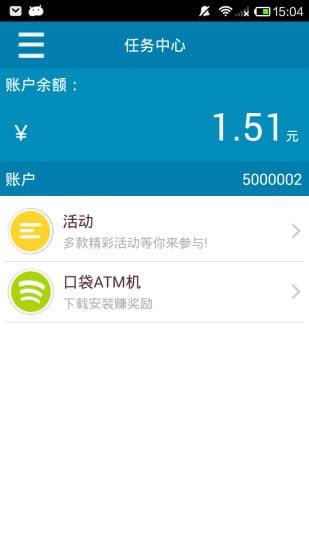 口袋ATM(中国第一手机赚钱应用)V20150728官方安卓版截图0