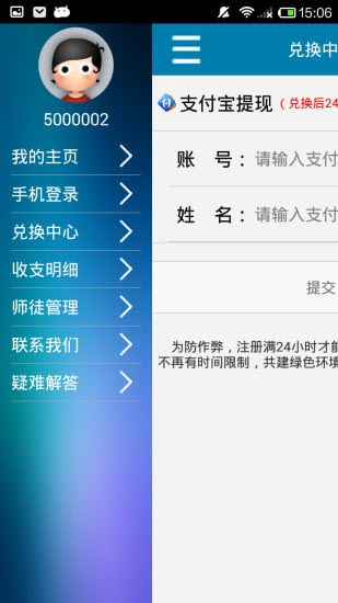 口袋ATM(中国第一手机赚钱应用)V20150728官方安卓版截图1