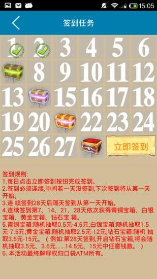 口袋ATM(中国第一手机赚钱应用)V20150728官方安卓版截图2