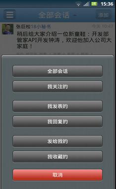 18云办公(免费的企业办公协作平台)V3.0.26官方安卓版截图0