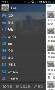 18云办公(免费的企业办公协作平台)V3.0.26官方安卓版截图3