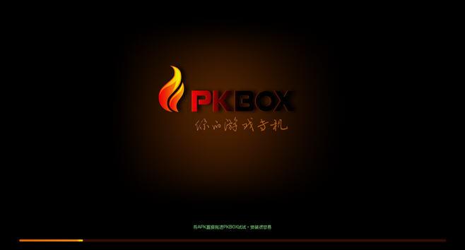 PKBox模拟器v1.2.0 官方免费版截图0