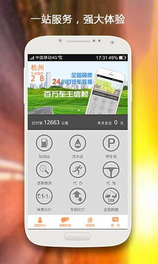 4S在线(全国首款免费汽车救援)V3.6.5安卓版截图1