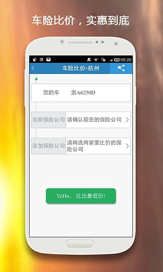 4S在线(全国首款免费汽车救援)V3.6.5安卓版截图2