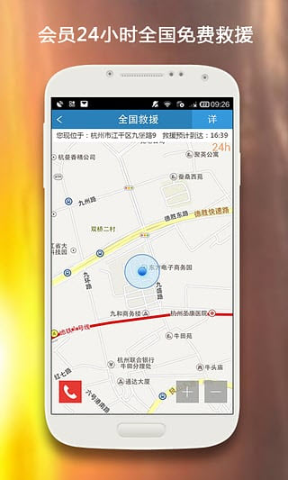 4S在线(全国首款免费汽车救援)V3.6.5安卓版截图0