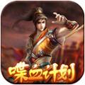 喋血计划(武侠ARPG)安卓版1.0