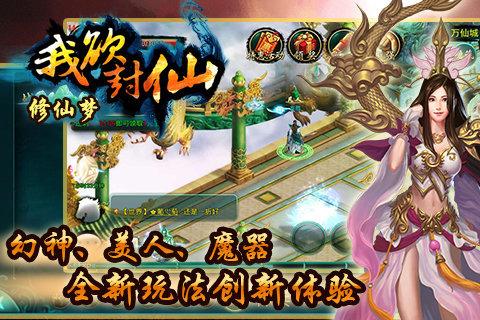 修仙梦(纯正仙侠RPG)2.0.2截图0