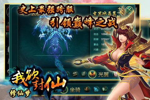 修仙梦(纯正仙侠RPG)2.0.2截图1