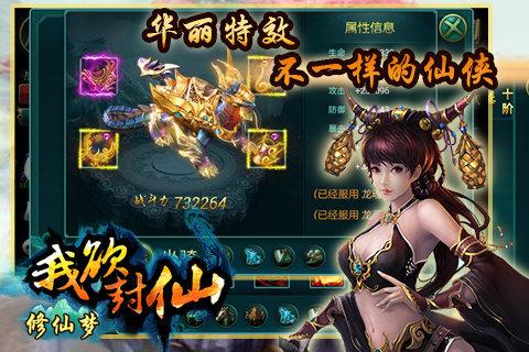 修仙梦(纯正仙侠RPG)2.0.2截图2