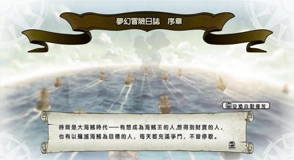 海贼无双3截图4