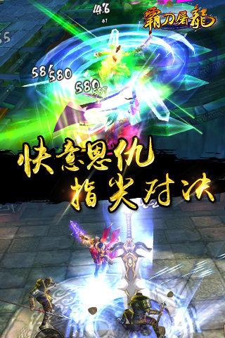 霸刀屠龙(3d武侠rpg)安卓版v0.5.2截图0