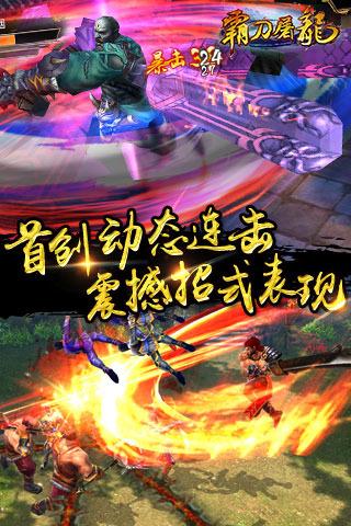 霸刀屠龙(3d武侠rpg)安卓版v0.5.2截图2