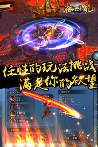 霸刀屠龙(3d武侠rpg)安卓版v0.5.2截图4