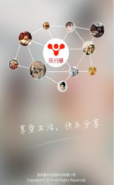乐分享(消费分享收益平台)V2.1.2官方安卓版截图0