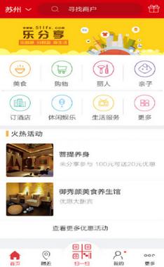 乐分享(消费分享收益平台)V2.1.2官方安卓版截图2