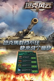 坦克风云OL辅助叉叉助手v2.0.5 安卓版截图0