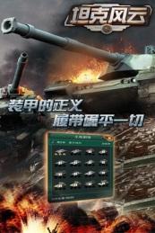 坦克风云OL辅助叉叉助手v2.0.5 安卓版截图1