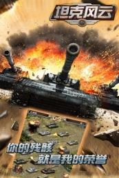 坦克风云OL辅助叉叉助手v2.0.5 安卓版截图2